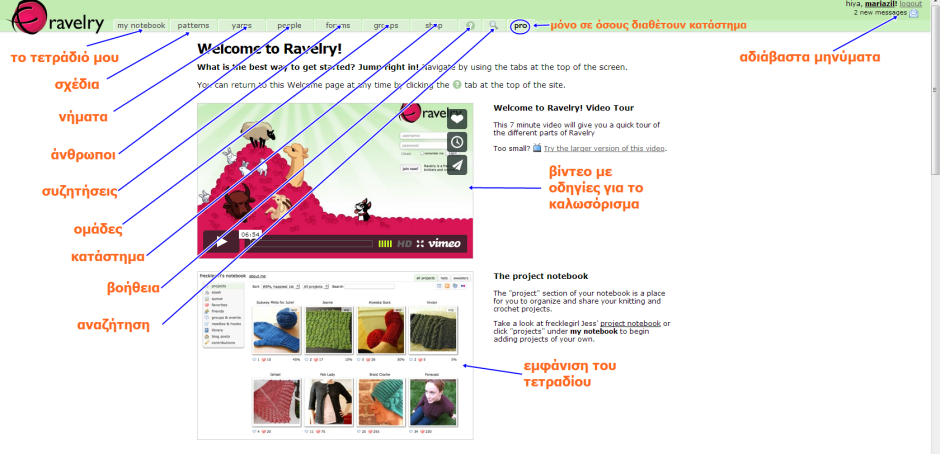 ravelry_welcome_page